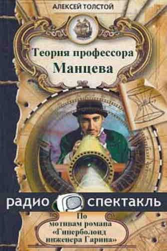 Алексей Толстой. Теория профессора Манцева