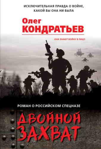 Олег Кондратьев. Двойной захват