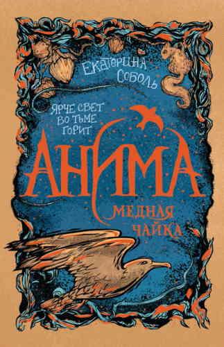 Екатерина Соболь. Анима 3. Медная чайка