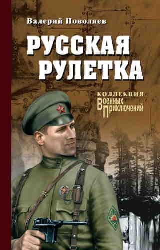 Валерий Поволяев. Русская рулетка