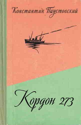 Константин Паустовский. Кордон 273