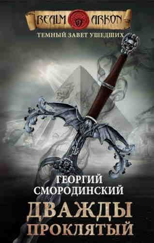 Георгий Смородинский. Темный Завет Ушедших 2. Дважды проклятый
