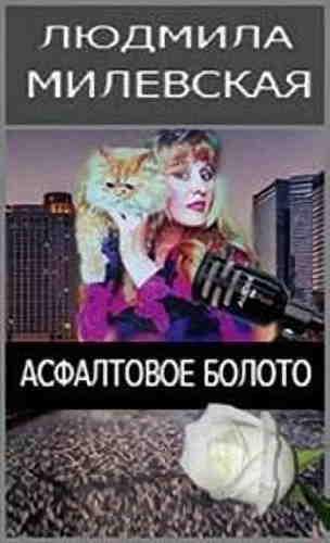 Людмила Милевская. Асфальтовое болото