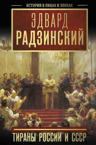 Эдвард Радзинский. Тираны России и СССР