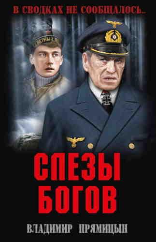 Владимир Прямицын. Слезы богов