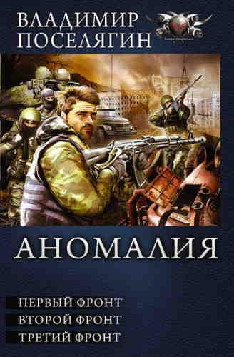 Владимир Поселягин. Аномалия