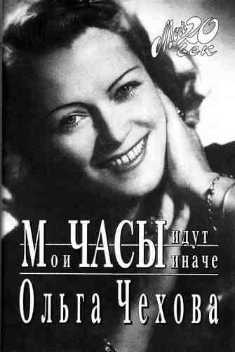 Ольга Чехова. Мои часы идут иначе