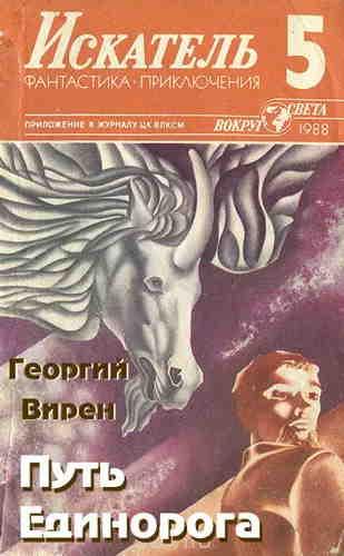Георгий Вирен. Путь Единорога
