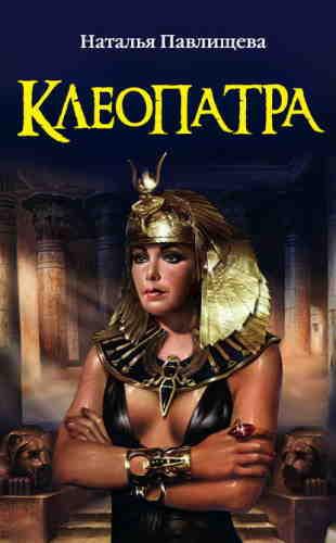 Наталья Павлищева. Клеопатра
