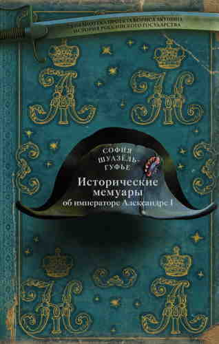 София Шуазёль-Гуфье. Исторические мемуары об императоре Александре и его дворе