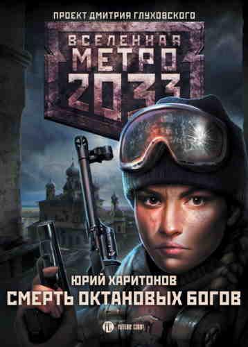 Юрий Харитонов. Метро 2033. Смерть октановых богов