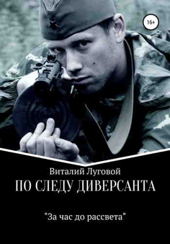 Виталий Луговой. По следу диверсанта. За час до рассвета