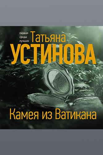 Татьяна Устинова. Камея из Ватикана