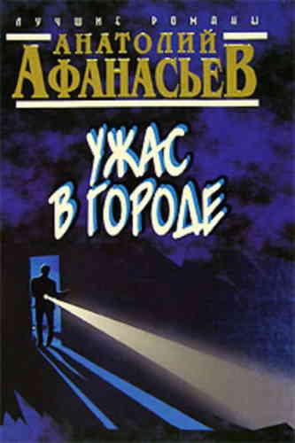 Анатолий Афанасьев. Ужас в городе