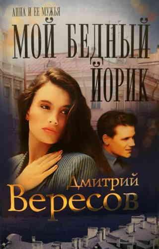 Дмитрий Вересов. Анна и ее мужья 1. Мой бедный Йорик