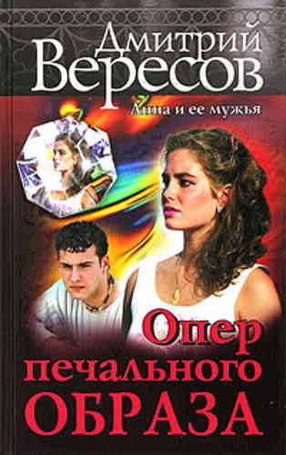 Дмитрий Вересов. Анна и ее мужья 2. Опер печального образа