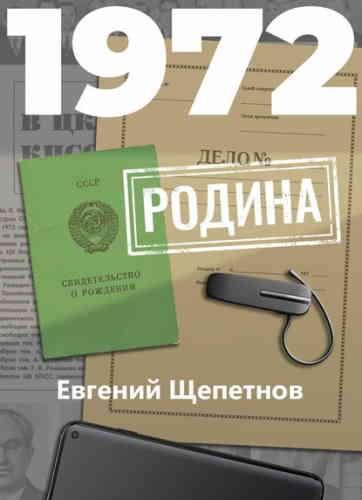 Евгений Щепетнов. Михаил Карпов 8. 1972. Родина
