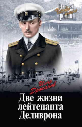 Илья Дроканов. Две жизни лейтенанта Деливрона