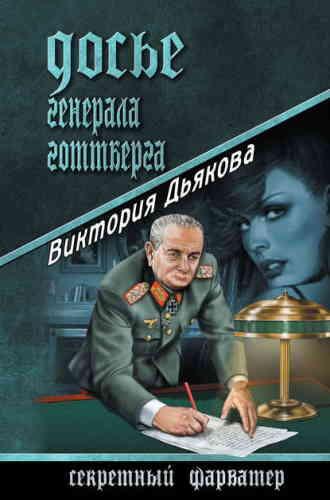 Виктория Дьякова. Досье генерала Готтберга
