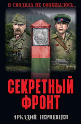 Аркадий Первенцев. Секретный фронт