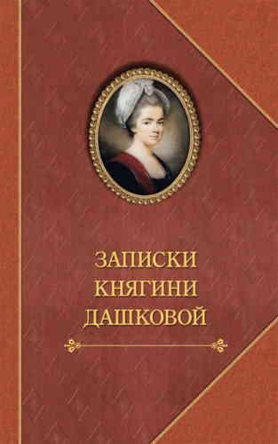 Екатерина Дашкова. Записки княгини Дашковой
