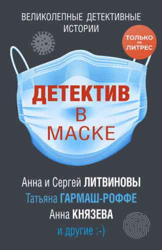 Сборник Детектив в маске