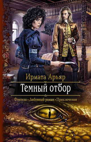 Ирмата Арьяр. Тёмный отбор