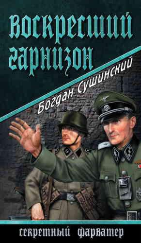 Богдан Сушинский. Воскресший гарнизон