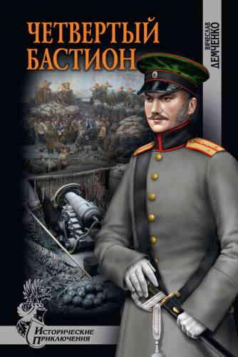 Вячеслав Демченко. Четвертый бастион