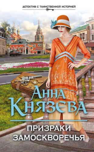Анна Князева. Призраки Замоскворечья