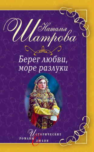 Наталья Шатрова. Берег любви, море разлуки