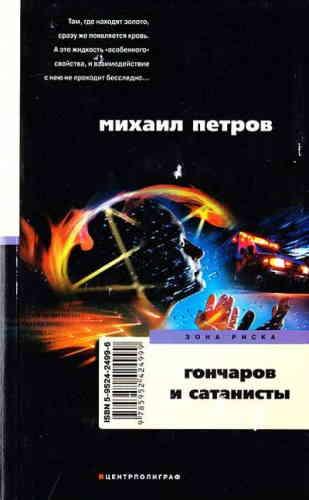 Михаил Петров. Гончаров и сатанисты