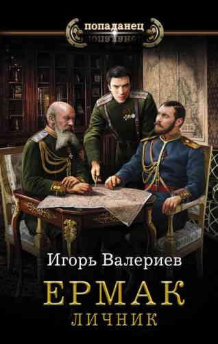 Игорь Валериев. Ермак 3. Личник
