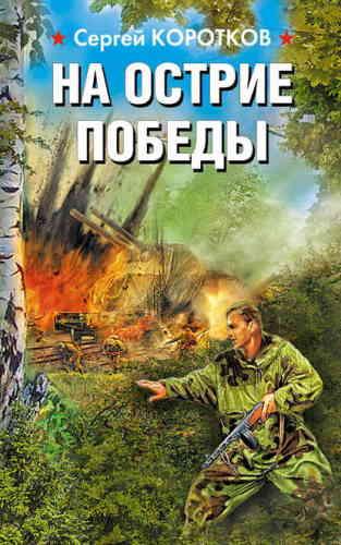 Сергей Коротков. На острие победы