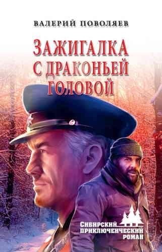 Валерий Поволяев. Сибирский приключенческий роман. Зажигалка с драконьей головой