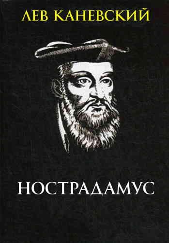 Лев Каневский. Нострадамус