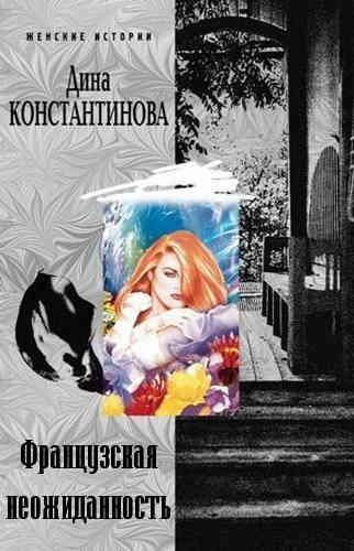 Дина Константинова. Французская неожиданность