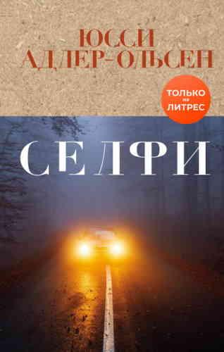 Юсси Адлер-Ольсен. Селфи