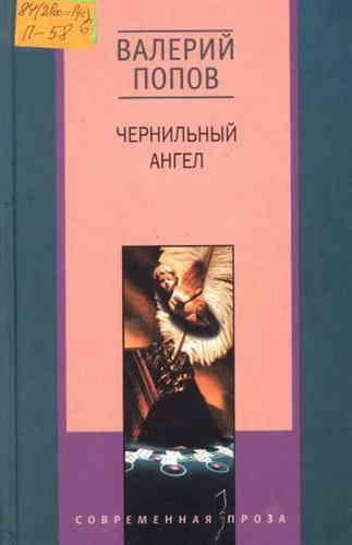 Валерий Попов. Чернильный ангел