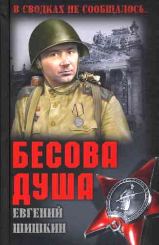 Евгений Шишкин. Бесова душа