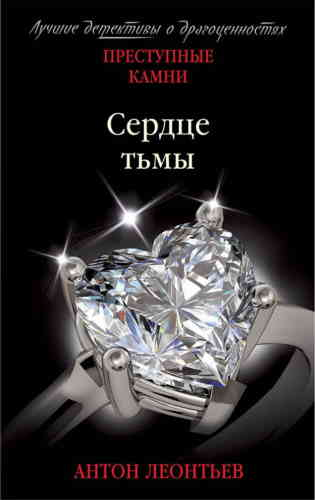 Антон Леонтьев. Сердце Тьмы