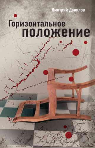 Дмитрий Данилов. Горизонтальное положение