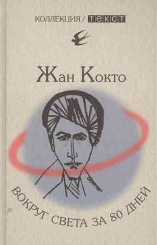 Жан Кокто. Вокруг света за 80 дней. Мое первое путешествие