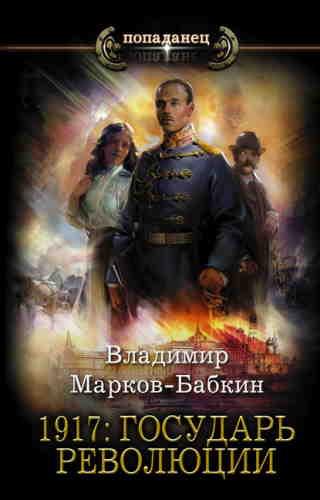 Владимир Марков-Бабкин. 1917: Государь революции