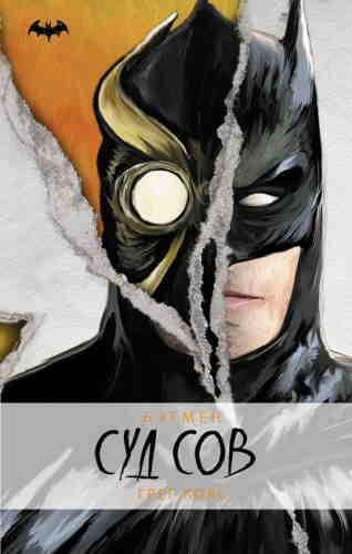 Грег Кокс. Бэтмен. Суд Сов