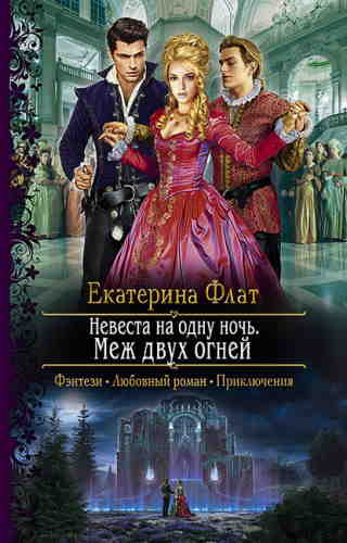 Екатерина Флат. Невеста на одну ночь. Меж двух огней