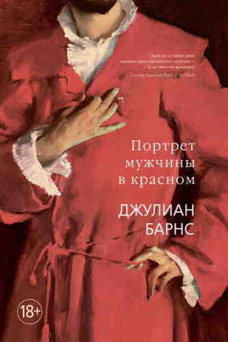 Джулиан Барнс. Портрет мужчины в красном