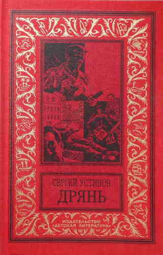 Сергей Устинов. Дрянь