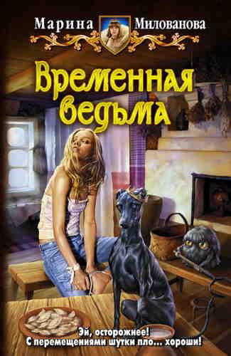 Марина Милованова. Временная ведьма