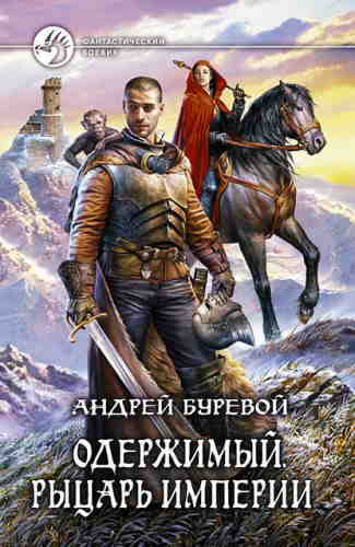 Андрей Буревой. Одержимый 3. Рыцарь Империи